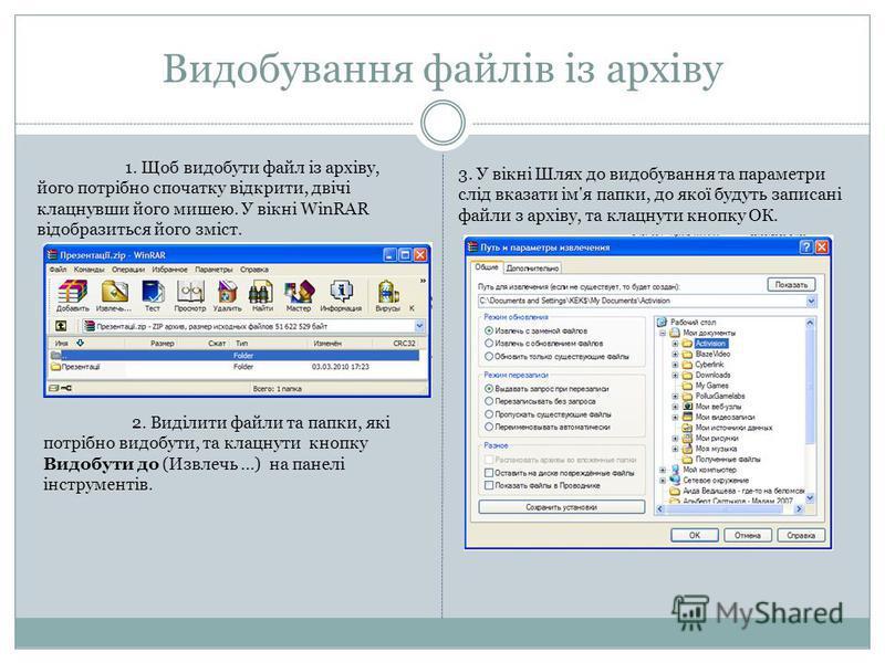 Видобування файлів із архіву 1. Щоб видобути файл із архіву, його потрібно спочатку відкрити, двічі клацнувши його мишею. У вікні WinRAR відобразиться його зміст. 2. Виділити файли та папки, які потрібно видобути, та клацнути кнопку Видобути до (Извл