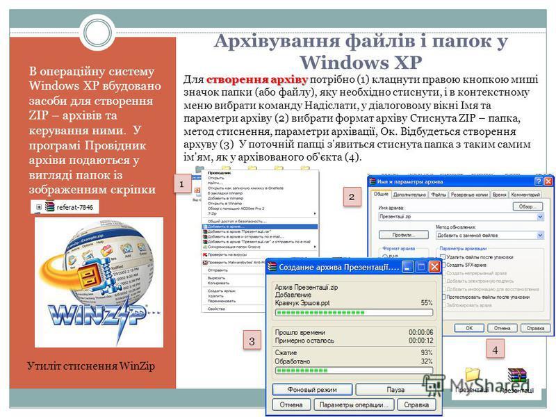 Архівування файлів і папок у Windows XP В операційну систему Windows XP вбудовано засоби для створення ZIP – архівів та керування ними. У програмі Провідник архіви подаються у вигляді папок із зображенням скріпки Утиліт стиснення WinZip створення арх