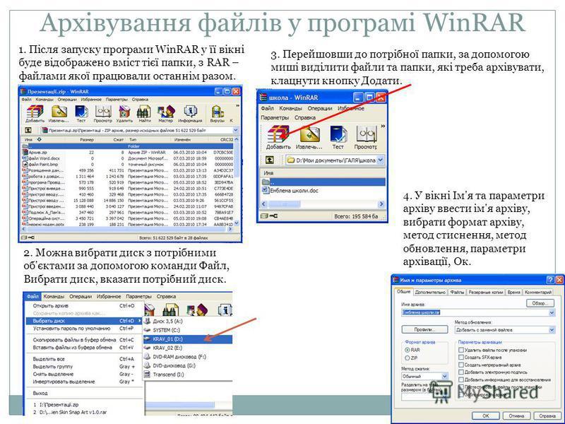 Архівування файлів у програмі WinRAR 1. Після запуску програми WinRAR у її вікні буде відображено вміст тієї папки, з RAR – файлами якої працювали останнім разом. 2. Можна вибрати диск з потрібними об'єктами за допомогою команди Файл, Вибрати диск, в