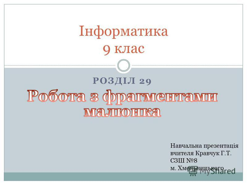 Інформатика 9 клас Навчальна презентація вчителя Кравчук Г.Т. СЗШ 8 м. Хмельницького