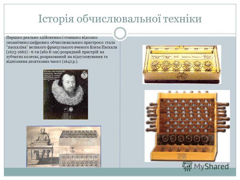 Історія обчислювальної техніки Першим реально здiйсненим i ставшим вiдомим механiчним цифровим обчислювальним пристроєм стала