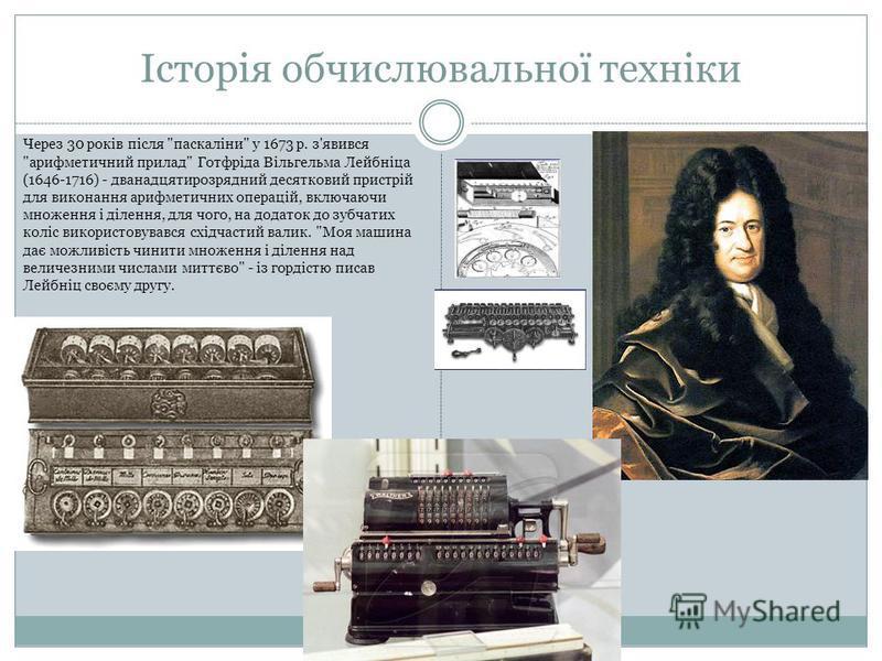 Історія обчислювальної техніки Через 30 рокiв пiсля