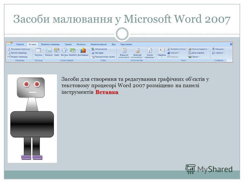 Засоби малювання у Microsoft Word 2007 Вставка Засоби для створення та редагування графічних об'єктів у текстовому процесорі Word 2007 розміщено на панелі інструментів Вставка
