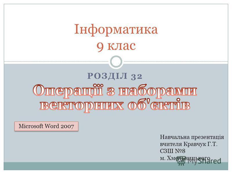 Інформатика 9 клас Навчальна презентація вчителя Кравчук Г.Т. СЗШ 8 м. Хмельницького Microsoft Word 2007