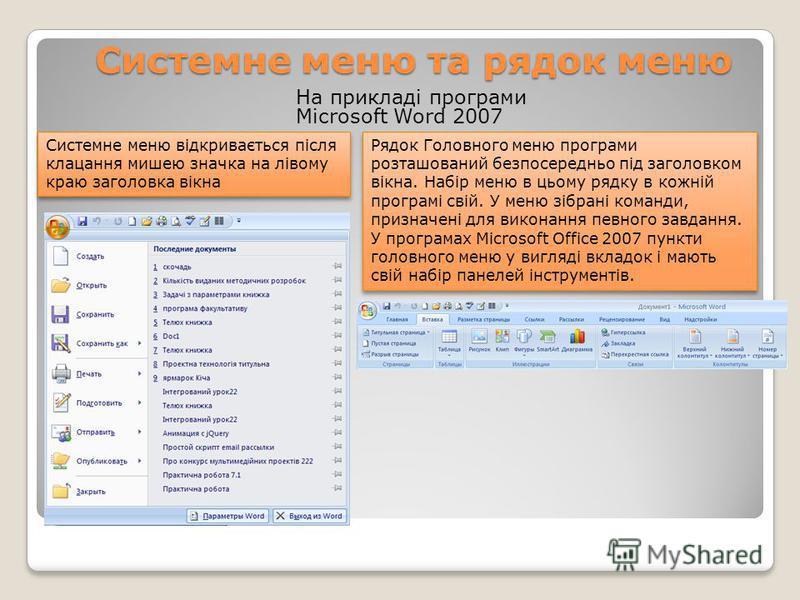 На прикладі програми Microsoft Word 2007 Системне меню та рядок меню Системне меню відкривається після клацання мишею значка на лівому краю заголовка вікна Рядок Головного меню програми розташований безпосередньо під заголовком вікна. Набір меню в ць