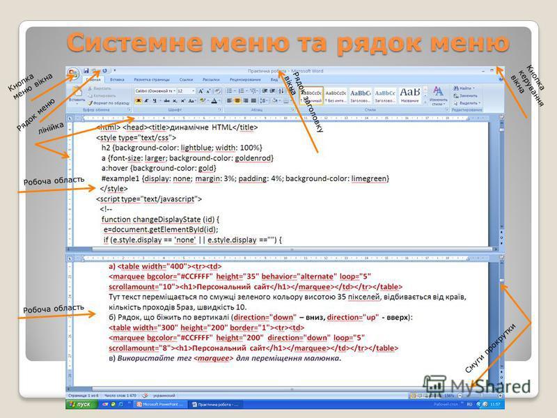 Вікно прикладної програми Microsoft word Кнопка меню вікна Рядок заголовку вікна Кнопка керування вікна Рядок меню лінійка Робоча область Смуги прокрутки Системне меню та рядок меню