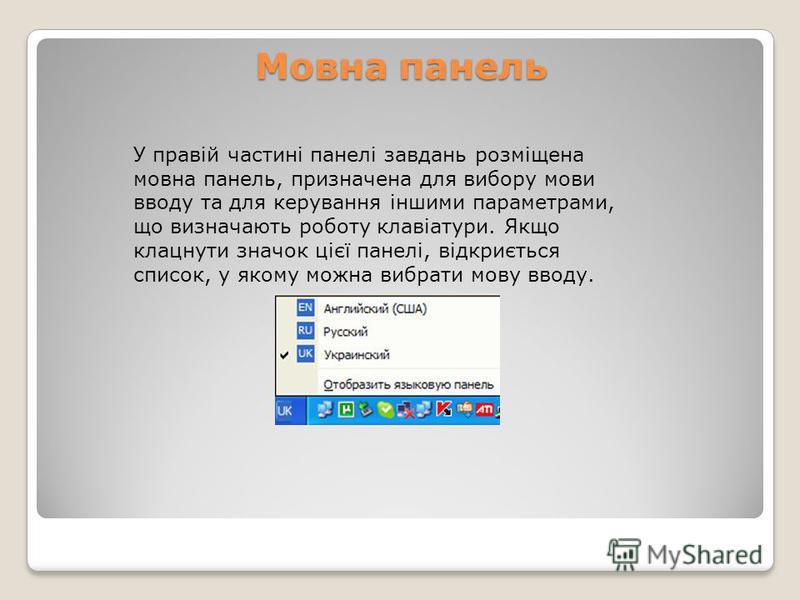 Мовна панель У правій частині панелі завдань розміщена мовна панель, призначена для вибору мови вводу та для керування іншими параметрами, що визначають роботу клавіатури. Якщо клацнути значок цієї панелі, відкриється список, у якому можна вибрати мо