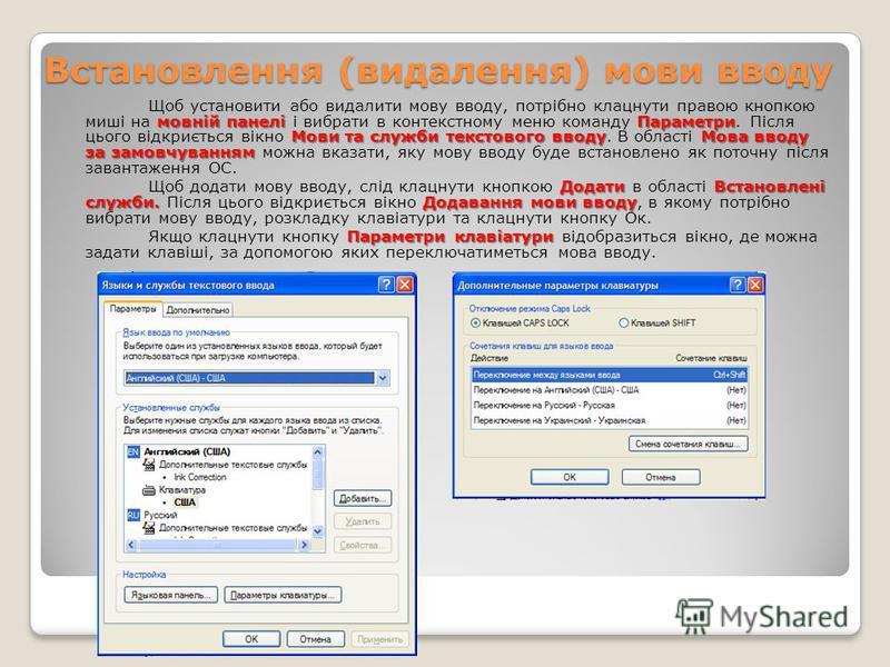 Встановлення (видалення) мови вводу мовній панелі Параметри Мови та служби текстового вводуМова вводу за замовчуванням Щоб установити або видалити мову вводу, потрібно клацнути правою кнопкою миші на мовній панелі і вибрати в контекстному меню команд