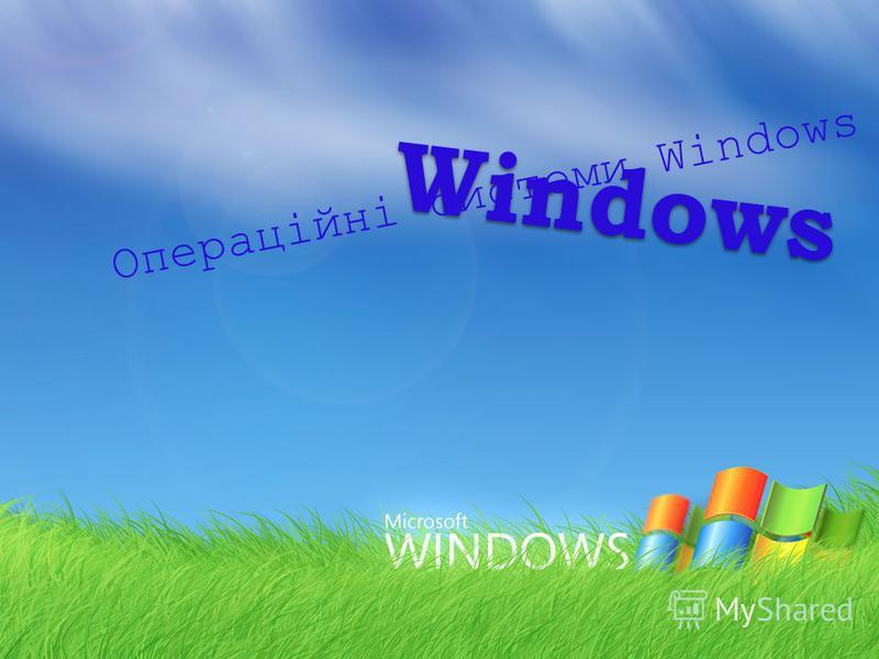 Windows Операційні системи Windows