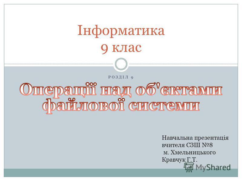 Інформатика 9 клас Навчальна презентація вчителя СЗШ 8 м. Хмельницького Кравчук Г.Т.