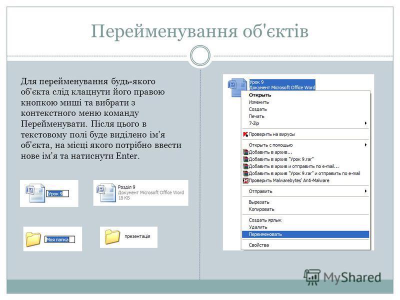 Перейменування об'єктів Для перейменування будь-якого об'єкта слід клацнути його правою кнопкою миші та вибрати з контекстного меню команду Перейменувати. Після цього в текстовому полі буде виділено ім'я об'єкта, на місці якого потрібно ввести нове і