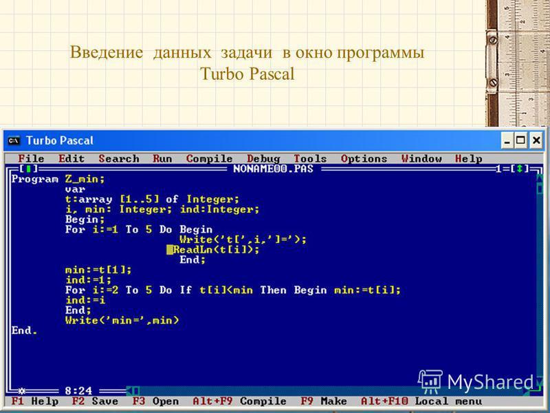 Введение данных задачи в окно программы Turbo Pascal