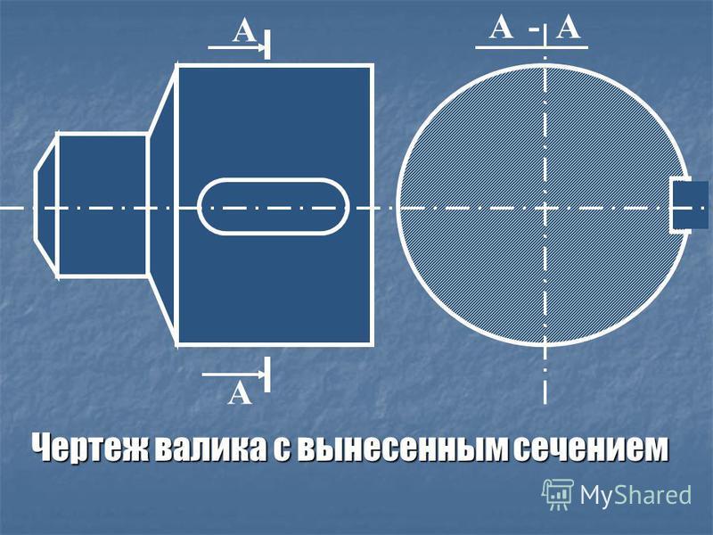 проекция Аксонометрическая детали
