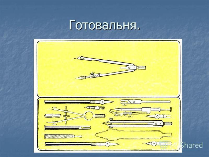 Резинка (ластик) Ластик должен быть мягким и иметь острые края Ластик должен быть мягким и иметь острые края
