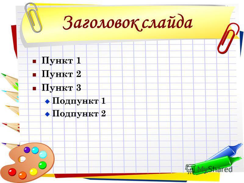 Заголовок слайда Пункт 1 Пункт 2 Пункт 3 Подпункт 1 Подпункт 2