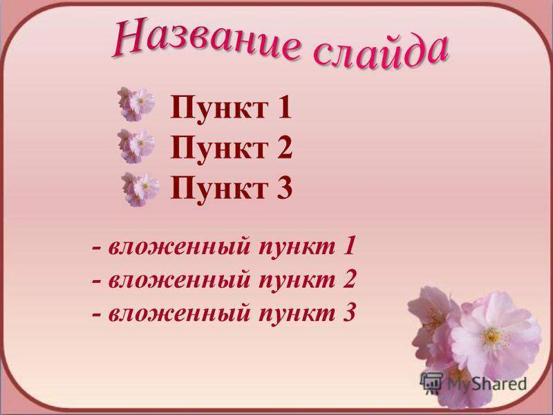 - вложенный пункт 1 - вложенный пункт 2 - вложенный пункт 3 Пункт 1 Пункт 2 Пункт 3