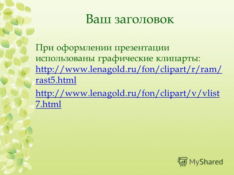 Ваш заголовок При оформлении презентации использованы графические клипарты: http://www.lenagold.ru/fon/clipart/r/ram/ rast5. html http://www.lenagold.ru/fon/clipart/r/ram/ rast5. html http://www.lenagold.ru/fon/clipart/v/vlist 7.html