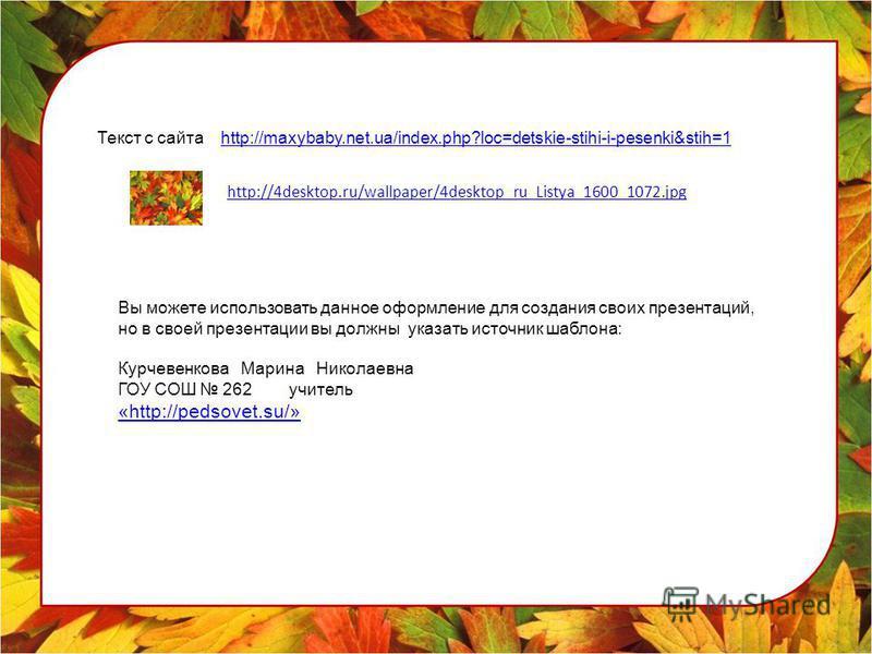 http://4desktop.ru/wallpaper/4desktop_ru_Listya_1600_1072. jpg Текст с сайта http://maxybaby.net.ua/index.php?loc=detskie-stihi-i-pesenki&stih=1http://maxybaby.net.ua/index.php?loc=detskie-stihi-i-pesenki&stih=1 Вы можете использовать данное оформлен