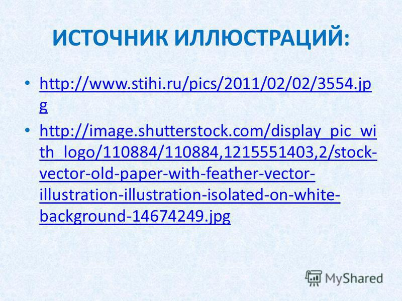 ИСТОЧНИК ИЛЛЮСТРАЦИЙ: http://www.stihi.ru/pics/2011/02/02/3554. jp g http://www.stihi.ru/pics/2011/02/02/3554. jp g http://image.shutterstock.com/display_pic_wi th_logo/110884/110884,1215551403,2/stock- vector-old-paper-with-feather-vector- illustrat
