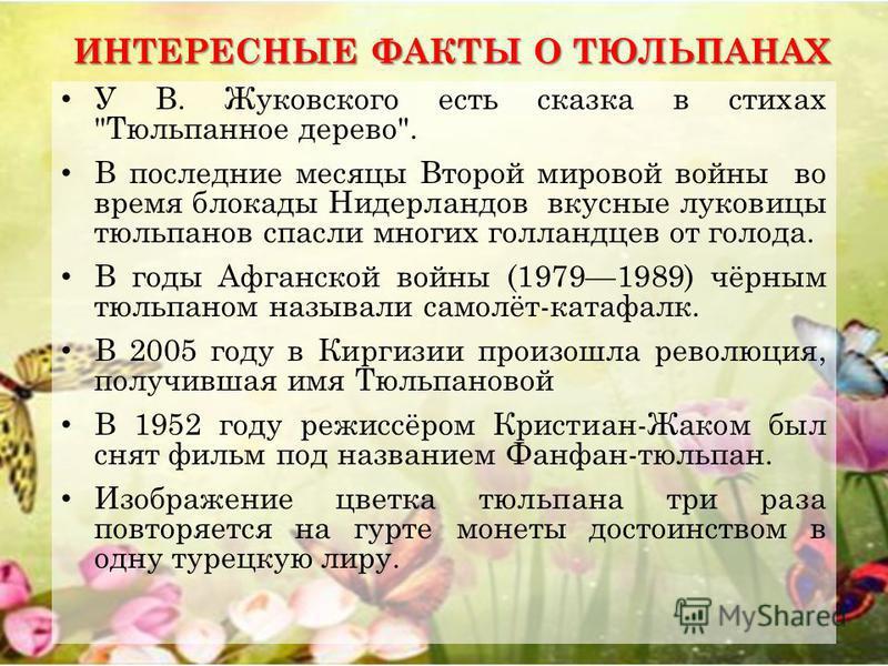 ИНТЕРЕСНЫЕ ФАКТЫ О ТЮЛЬПАНАХ У В. Жуковского есть сказка в стихах