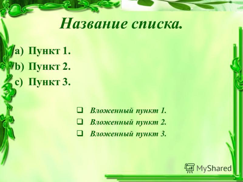 Название списка. a)Пункт 1. b)Пункт 2. c)Пункт 3. Вложенный пункт 1. Вложенный пункт 2. Вложенный пункт 3.