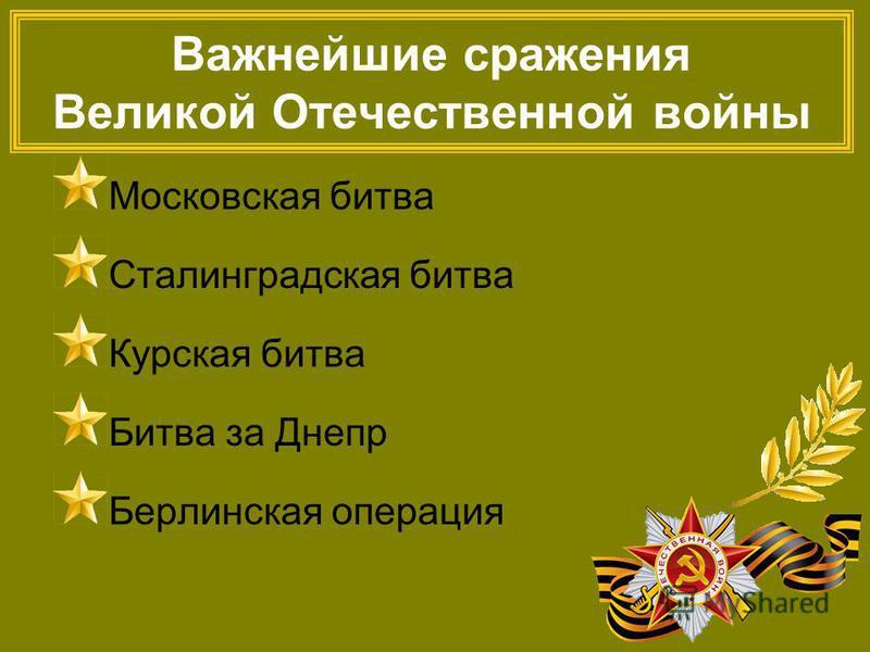 Важнейшие сражения Великой Отечественной войны Московская битва Сталинградская битва Курская битва Битва за Днепр Берлинская операция