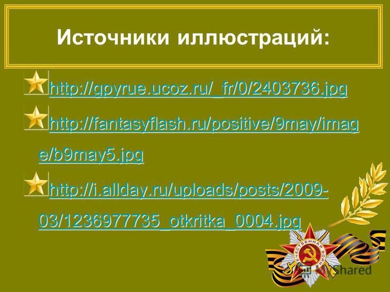 http://gpyrue.ucoz.ru/_fr/0/2403736. jpg http://fantasyflash.ru/positive/9may/imag e/b9may5. jpg http://fantasyflash.ru/positive/9may/imag e/b9may5. jpg http://i.allday.ru/uploads/posts/2009- 03/1236977735_otkritka_0004. jpg http://i.allday.ru/upload