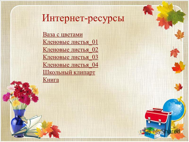 Интернет-ресурсы Ваза с цветами Кленовые листья_01 Кленовые листья_02 Кленовые листья_03 Кленовые листья_04 Школьный клипарт Книга