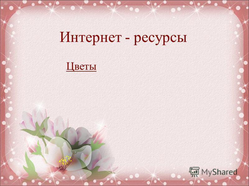 Интернет - ресурсы Цветы