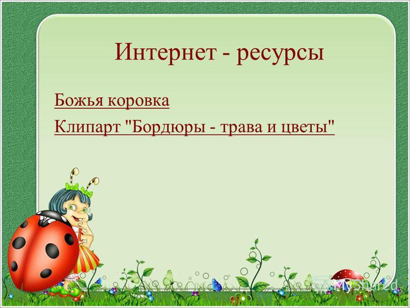 Интернет - ресурсы Божья коровка Клипарт Бордюры - трава и цветы