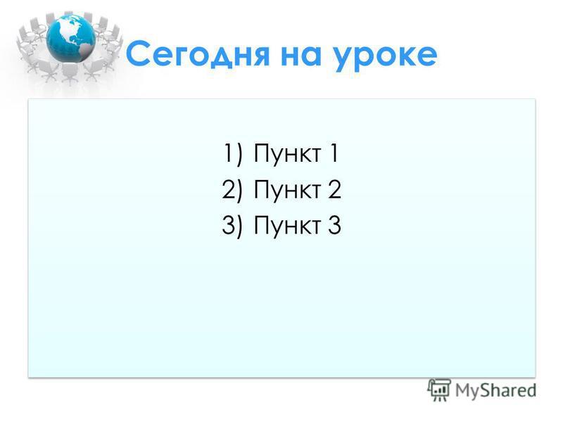 Сегодня на уроке 1)Пункт 1 2)Пункт 2 3)Пункт 3 1)Пункт 1 2)Пункт 2 3)Пункт 3