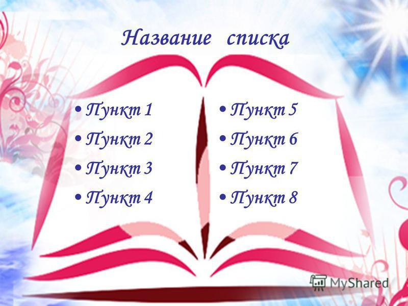 Название списка Пункт 1 Пункт 2 Пункт 3 Пункт 4 Пункт 5 Пункт 6 Пункт 7 Пункт 8