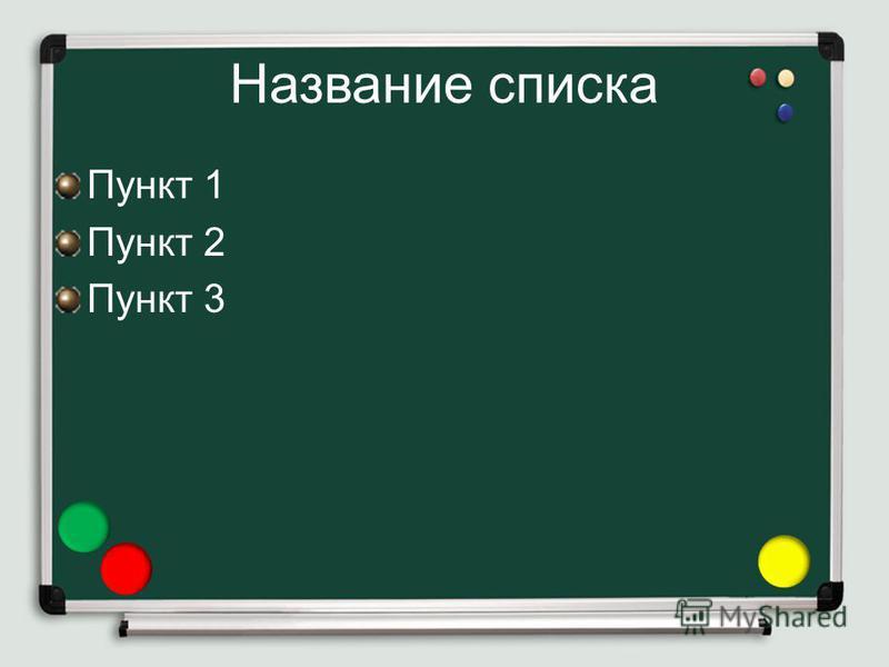 Название списка Пункт 1 Пункт 2 Пункт 3