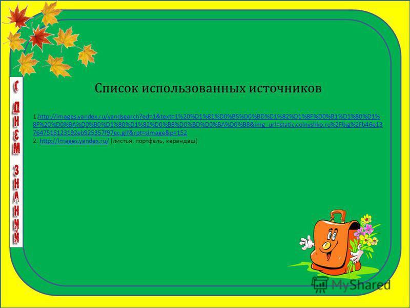 Список использованных источников 1. http://images.yandex.ru/yandsearch?ed=1&text=1%20%D1%81%D0%B5%D0%BD%D1%82%D1%8F%D0%B1%D1%80%D1% 8F%20%D0%BA%D0%B0%D1%80%D1%82%D0%B8%D0%BD%D0%BA%D0%B8&img_url=static.colnyshko.ru%2Fbig%2Fb46e13 7647516123192eb925357