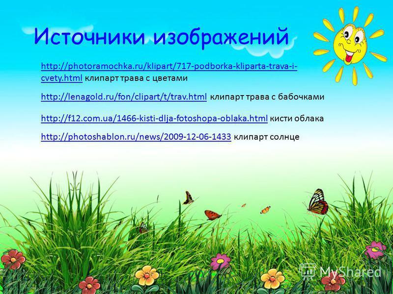 http://lenagold.ru/fon/clipart/t/trav.htmlhttp://lenagold.ru/fon/clipart/t/trav.html клипарт трава с бабочками http://photoramochka.ru/klipart/717-podborka-kliparta-trava-i- cvety.htmlhttp://photoramochka.ru/klipart/717-podborka-kliparta-trava-i- cve