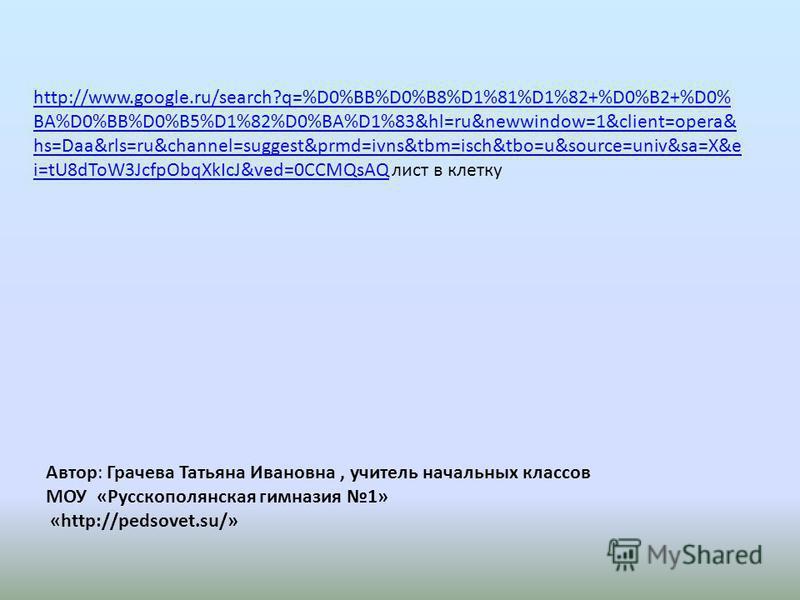http://www.google.ru/search?q=%D0%BB%D0%B8%D1%81%D1%82+%D0%B2+%D0% BA%D0%BB%D0%B5%D1%82%D0%BA%D1%83&hl=ru&newwindow=1&client=opera& hs=Daa&rls=ru&channel=suggest&prmd=ivns&tbm=isch&tbo=u&source=univ&sa=X&e i=tU8dToW3JcfpObqXkIcJ&ved=0CCMQsAQhttp://ww