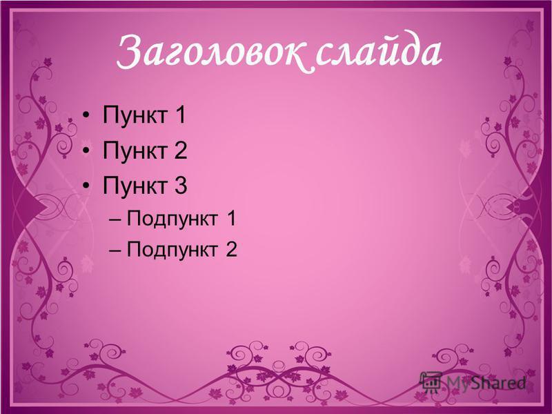 Заголовок слайда Пункт 1 Пункт 2 Пункт 3 –Подпункт 1 –Подпункт 2