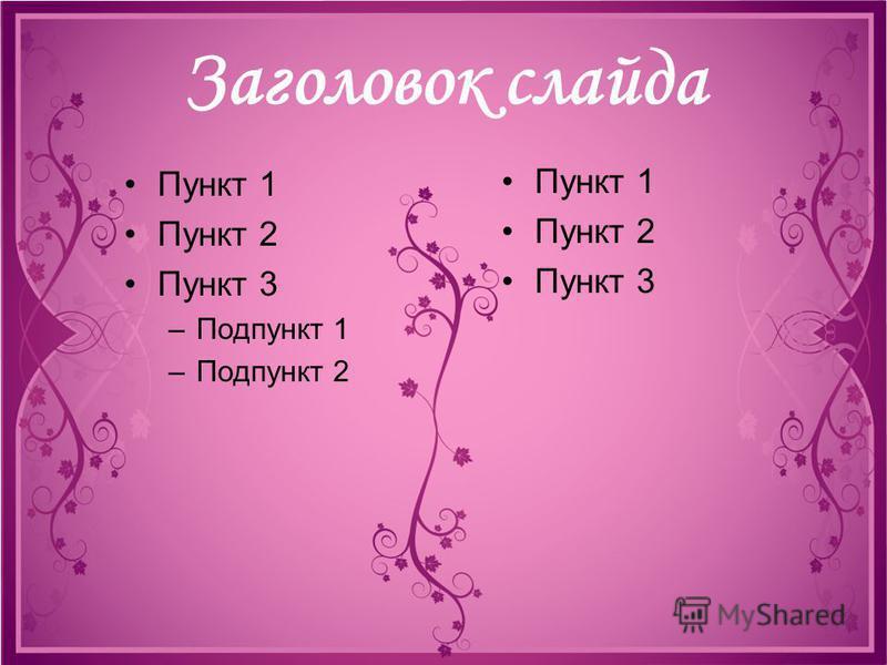 Заголовок слайда Пункт 1 Пункт 2 Пункт 3 –Подпункт 1 –Подпункт 2 Пункт 1 Пункт 2 Пункт 3