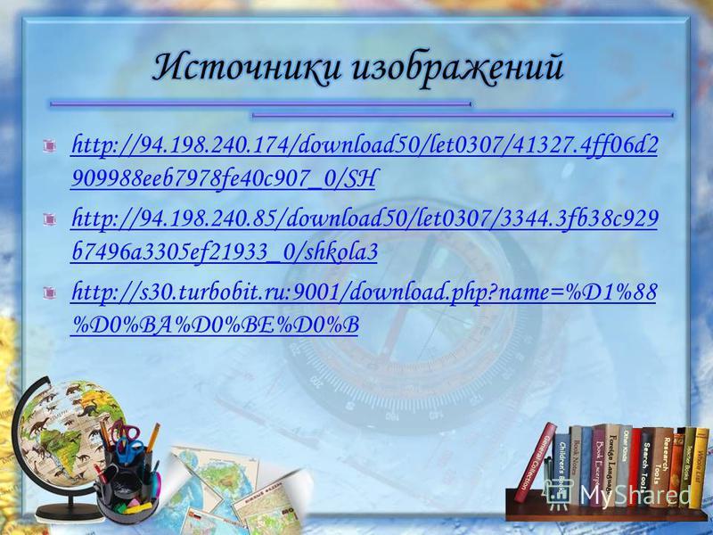 http://94.198.240.174/download50/let0307/41327.4ff06d2 909988eeb7978fe40c907_0/SH http://94.198.240.85/download50/let0307/3344.3fb38c929 b7496a3305ef21933_0/shkola3 http://s30.turbobit.ru:9001/download.php?name=%D1%88 %D0%BA%D0%BE%D0%B