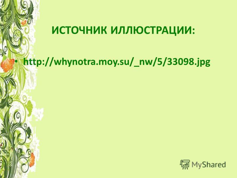 ИСТОЧНИК ИЛЛЮСТРАЦИИ: http://whynotra.moy.su/_nw/5/33098.jpg