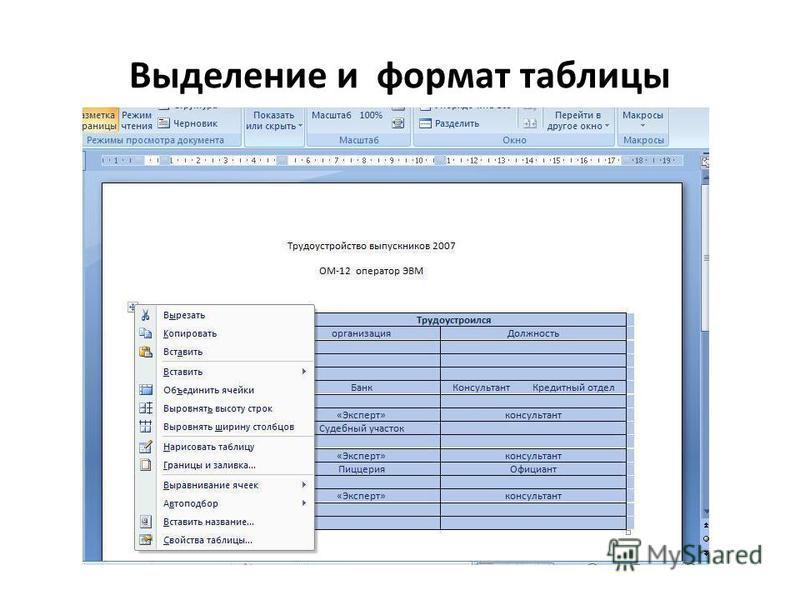 Выделение и формат таблицы