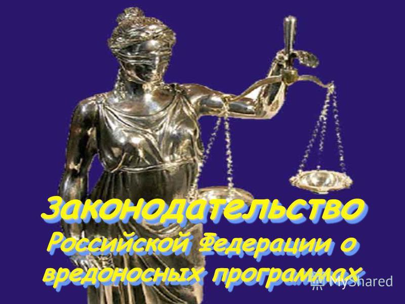 З аконодательство Российской Федерации о вредоносных программах