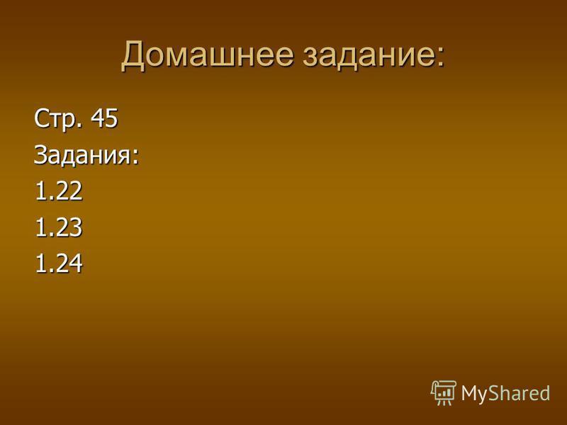 Домашнее задание: Стр. 45 Задания:1.221.231.24