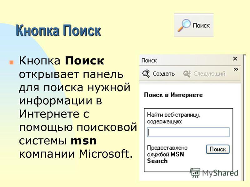 Кнопка Поиск n Кнопка Поиск открывает панель для поиска нужной информации в Интернете с помощью поисковой системы msn компании Microsoft.