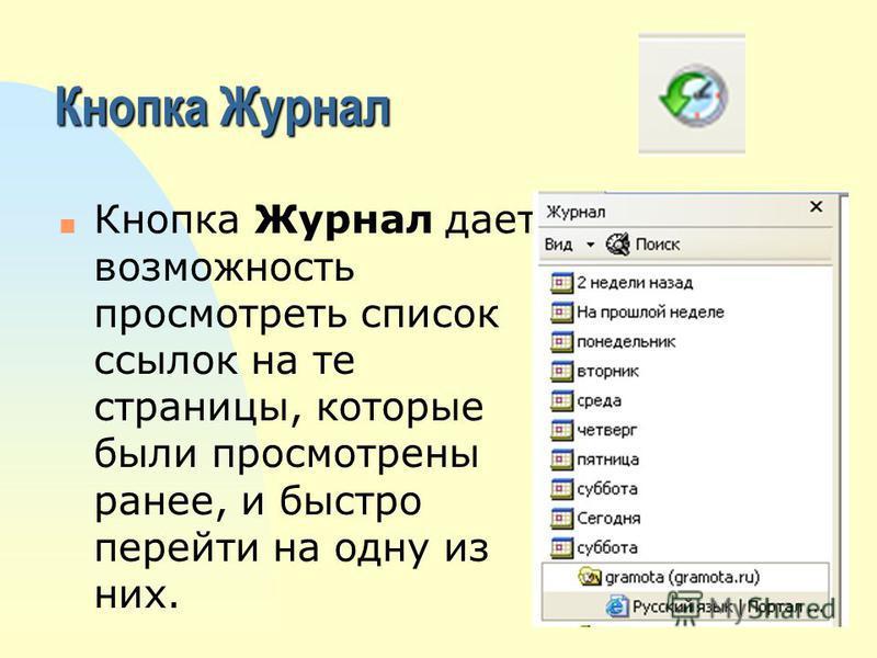 Кнопка Журнал n Кнопка Журнал дает возможность просмотреть список ссылок на те страницы, которые были просмотрены ранее, и быстро перейти на одну из них.