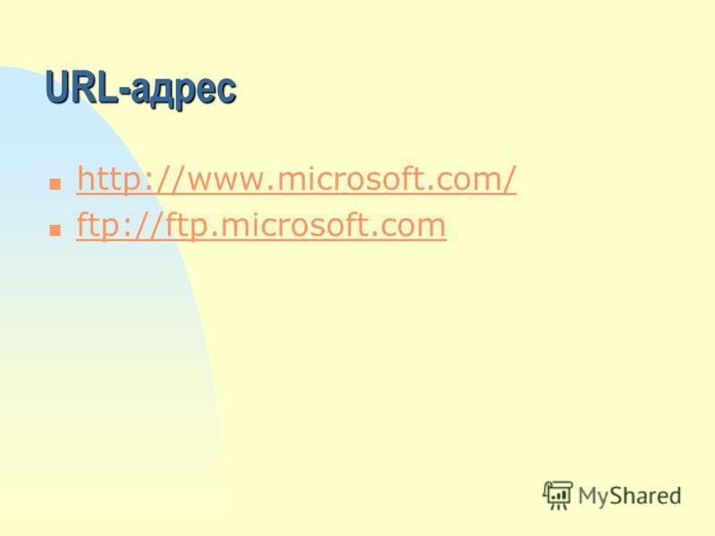 URL-адрес n http://www.microsoft.com/ http://www.microsoft.com/ n ftp://ftp.microsoft.com ftp://ftp.microsoft.com