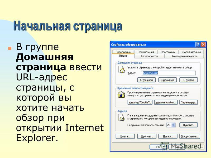 Начальная страница n В группе Домашняя страница ввести URL-адрес страницы, с которой вы хотите начать обзор при открытии Internet Explorer.