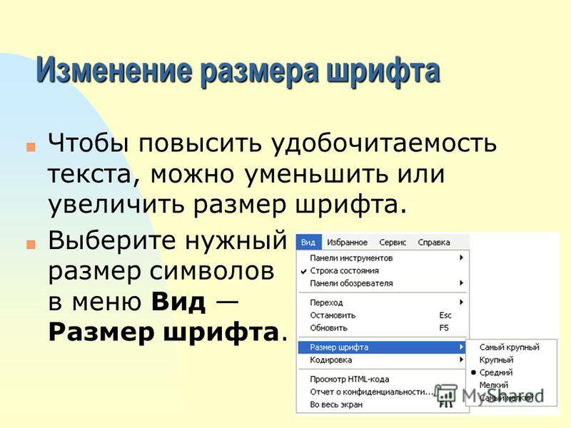Изменение размера шрифта n Чтобы повысить удобочитаемость текста, можно уменьшить или увеличить размер шрифта. n Выберите нужный размер символов в меню Вид Размер шрифта.