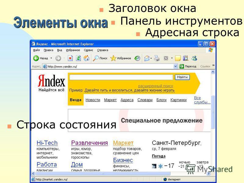 Элементы окна nПn Панель инструментов nАn Адресная строка nСn Строка состояния non Заголовок окна