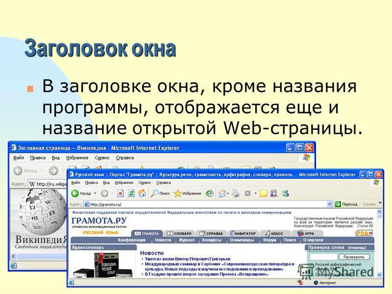 Заголовок окна n В заголовке окна, кроме названия программы, отображается еще и название открытой Web-страницы.